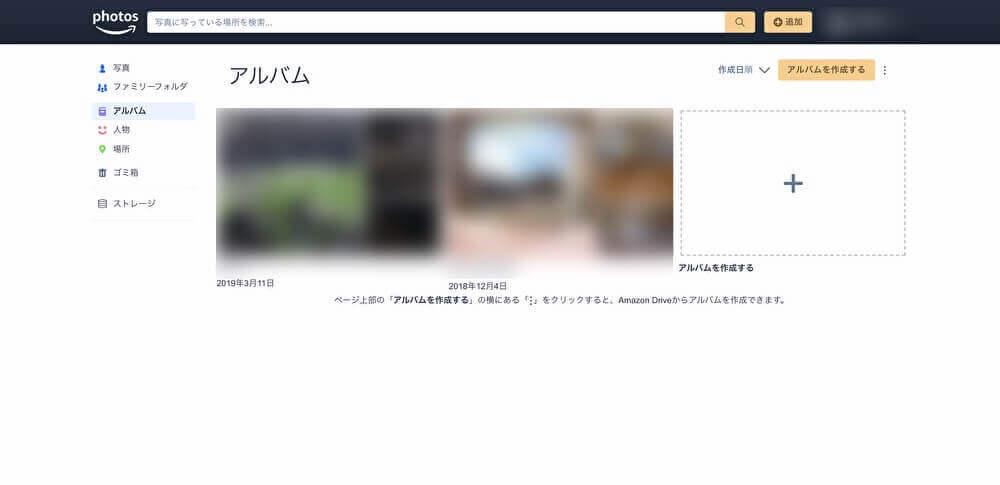 Googleフォト Amazon Photos 違い 写真管理方法