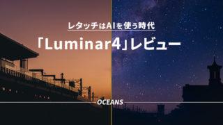 Luminar4 レビュー レタッチ Lightroom