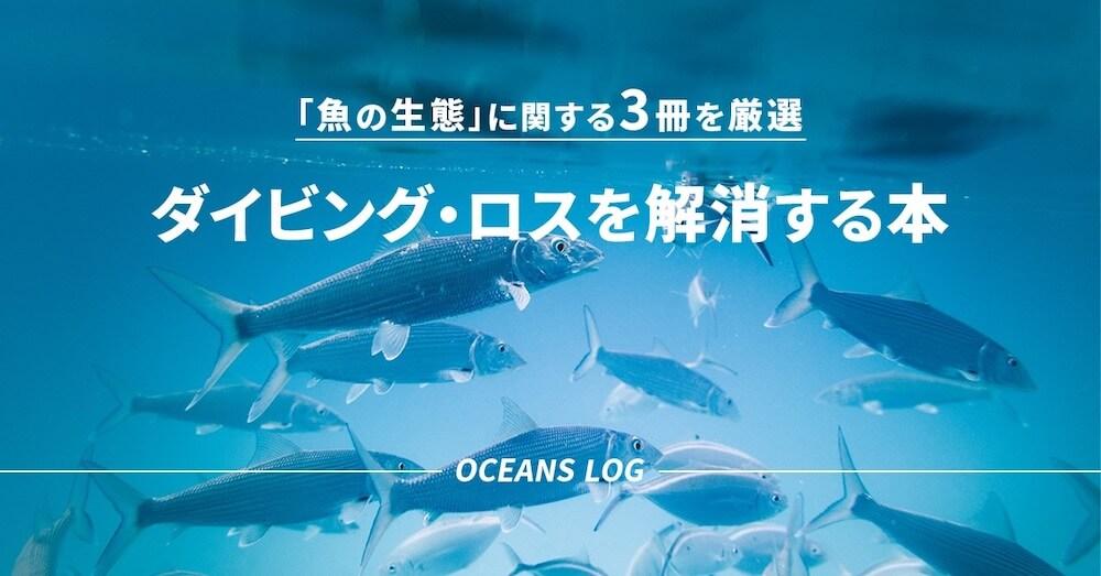 ダイビング ロス おすすめ 魚 本