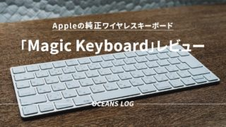 Magic Keyboard レビュー MacBook Pro