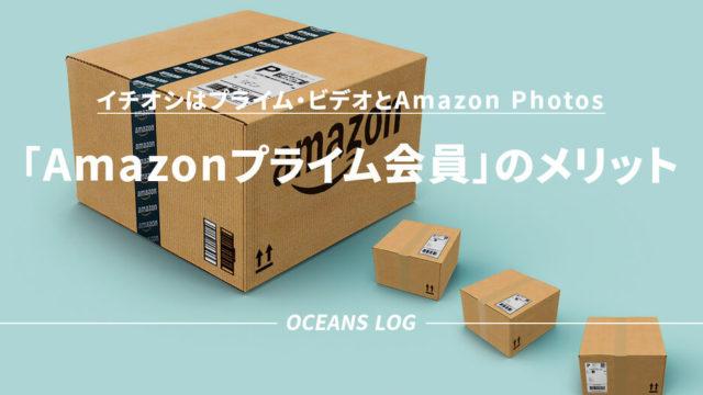 Amazonプライム会員 メリット 特典 Amazon Photos プライム・ビデオ