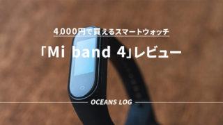 Xiaomi Mi band 4 レビュー 格安 スマートウォッチ おすすめ