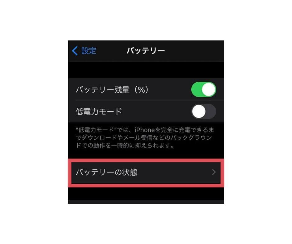 iPhone バッテリー 劣化状態 確認 修理